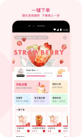 蜜雪冰城app