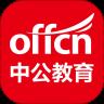 中公教育app官方