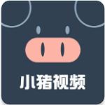 小猪视频app下载安装罗志祥
