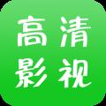 高清影视app安卓版