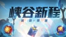 《英雄联盟》手游峡谷新程活动入口一览