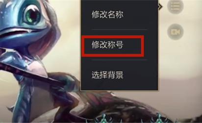 《英雄联盟》手游称号获取方法介绍