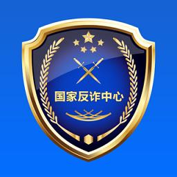 国家反诈中心app免费版