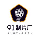 91制片厂app官方版安卓