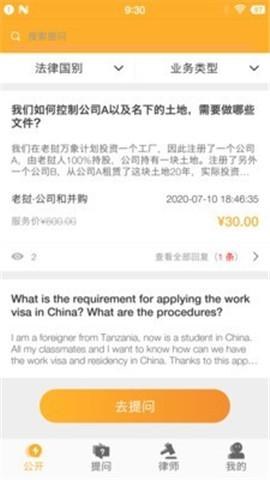 智汇律神app安卓版