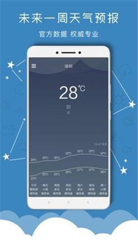 掌上天气预报软件